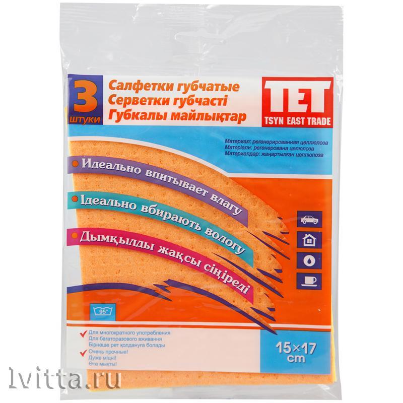 Салфетки губчатые для кухни (3шт.) 15*17