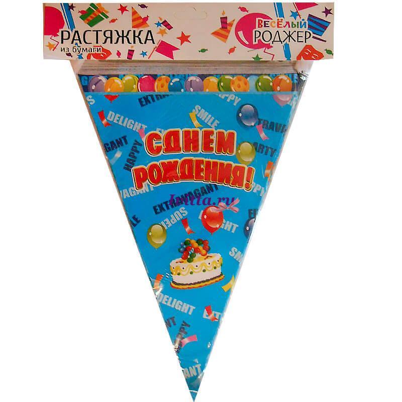 Растяжка С днем рождения (10 листов) Тортик