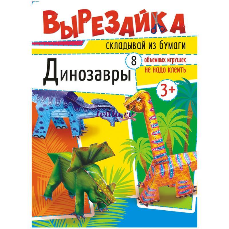 Вырезайка Динозавры 16 страниц