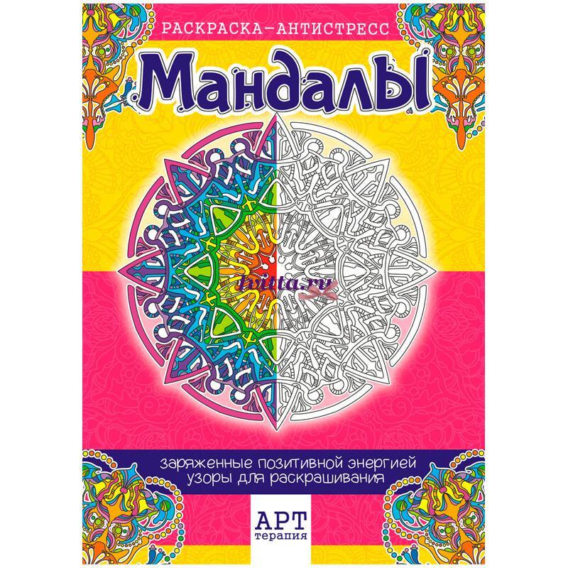 Раскраска-антистресс Мандалы (для взрослых)