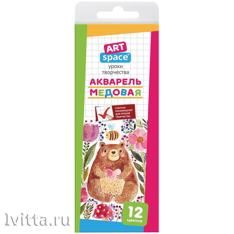 Акварель медовая ArtSpace 12 цветов