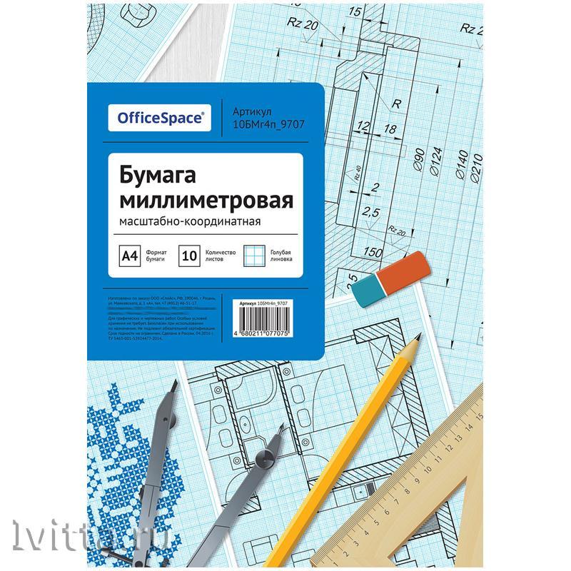 Бумага масштабно-координатная А4 (миллиметровая)