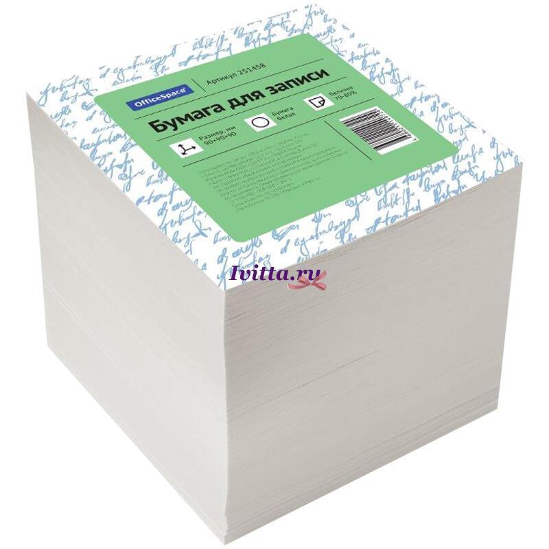 Блок для записей (белый) 9*9*9