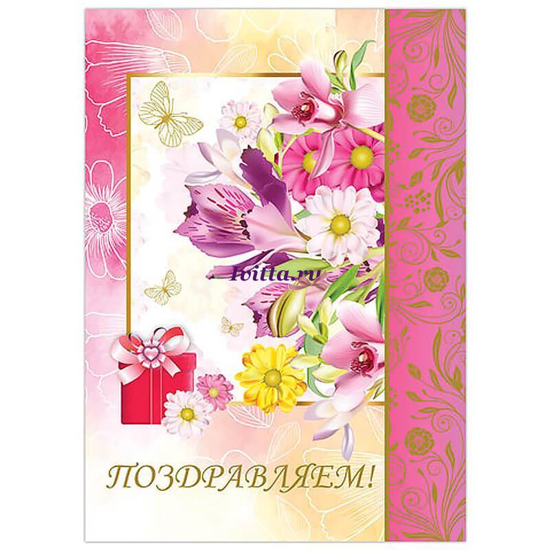 Открытка Поздравляем! - цветы (А4)