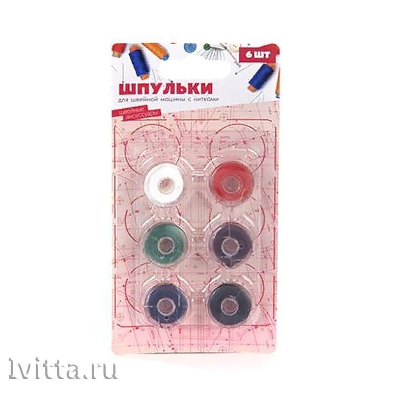 Шпульки с нитками для швейной машины (6шт.)