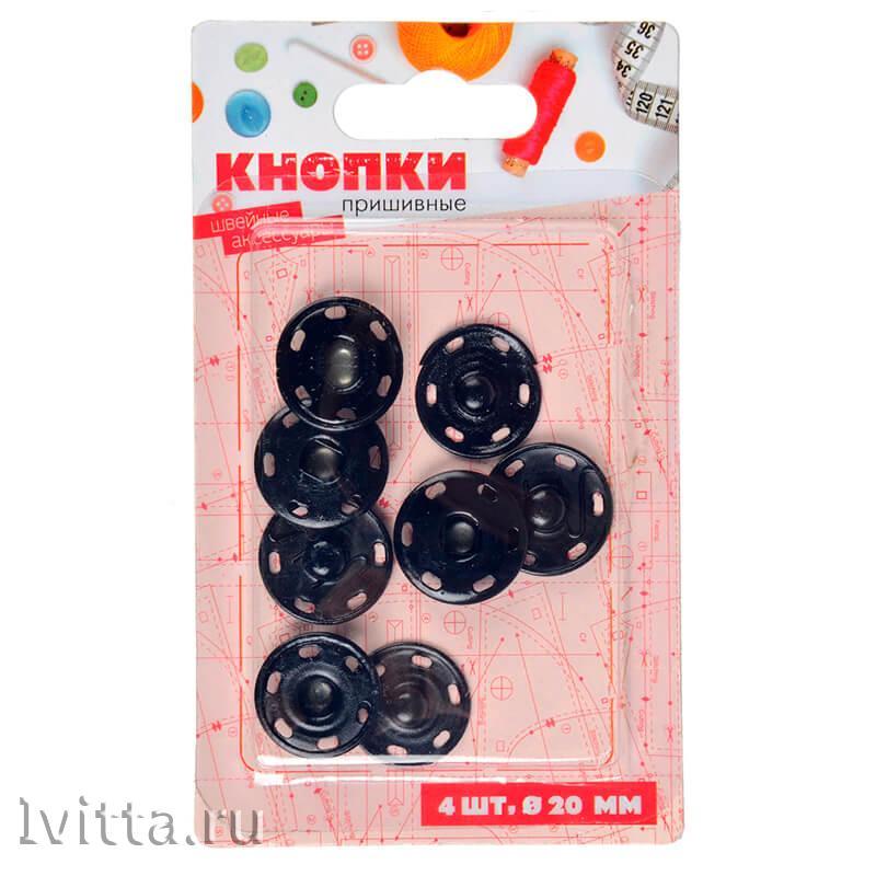 Кнопки для одежды пришивные (4шт.) 20мм