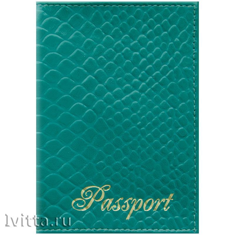 Обложка для паспорта Питон, кожа, бирюза
