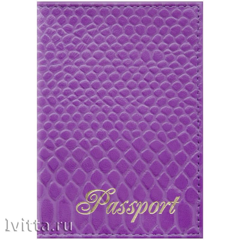 Обложка для паспорта Питон, кожа, сирень