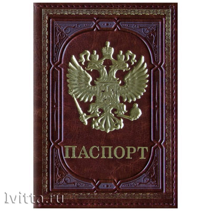 Обложка для паспорта, тиснение золотом герб, коричневый