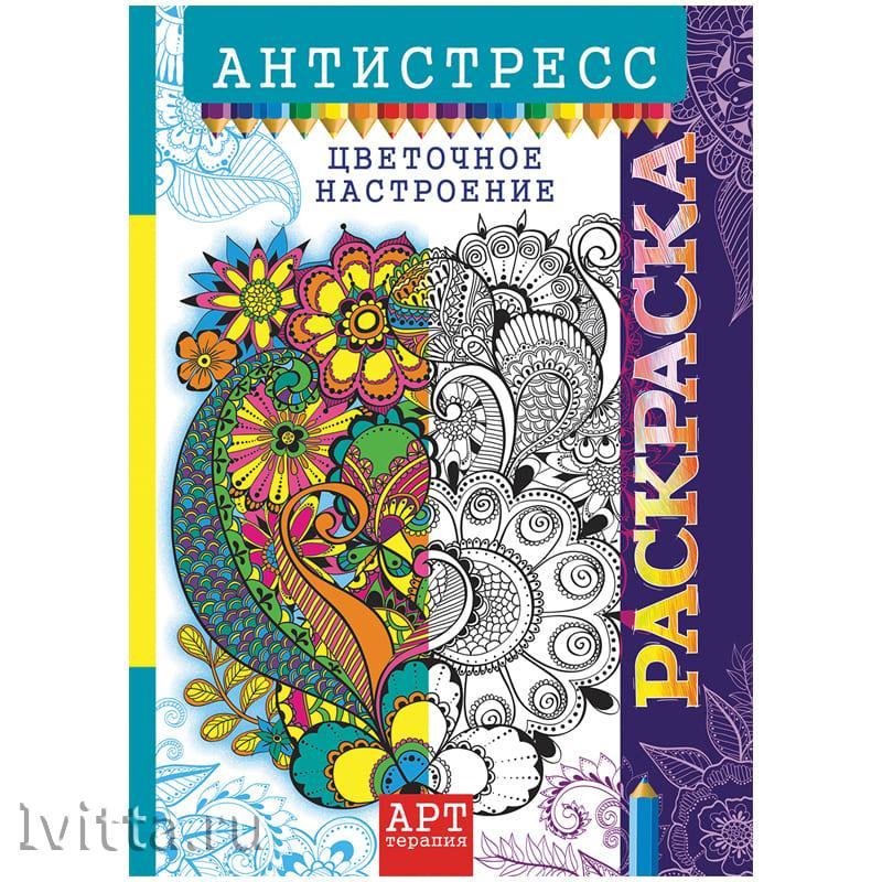 Раскраска-антистресс Цветочное настроение (для взрослых)