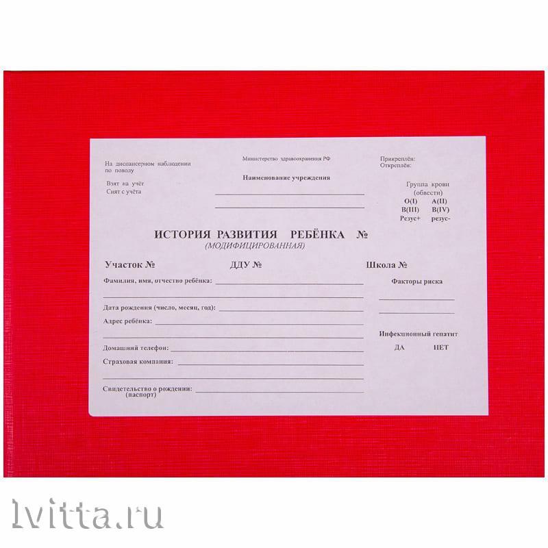 Медицинская карта ребенка (форма 112/у) красная твёрдая обложка