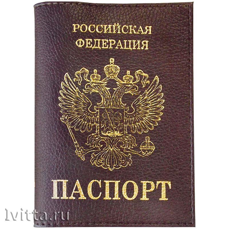 Обложка для паспорта, кожа, тиснение золотом Герб, бордо
