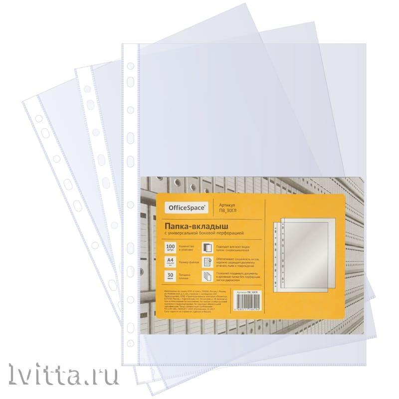 Папка-вкладыш с перфорацией глянцевая 30мкм А4 (100шт)