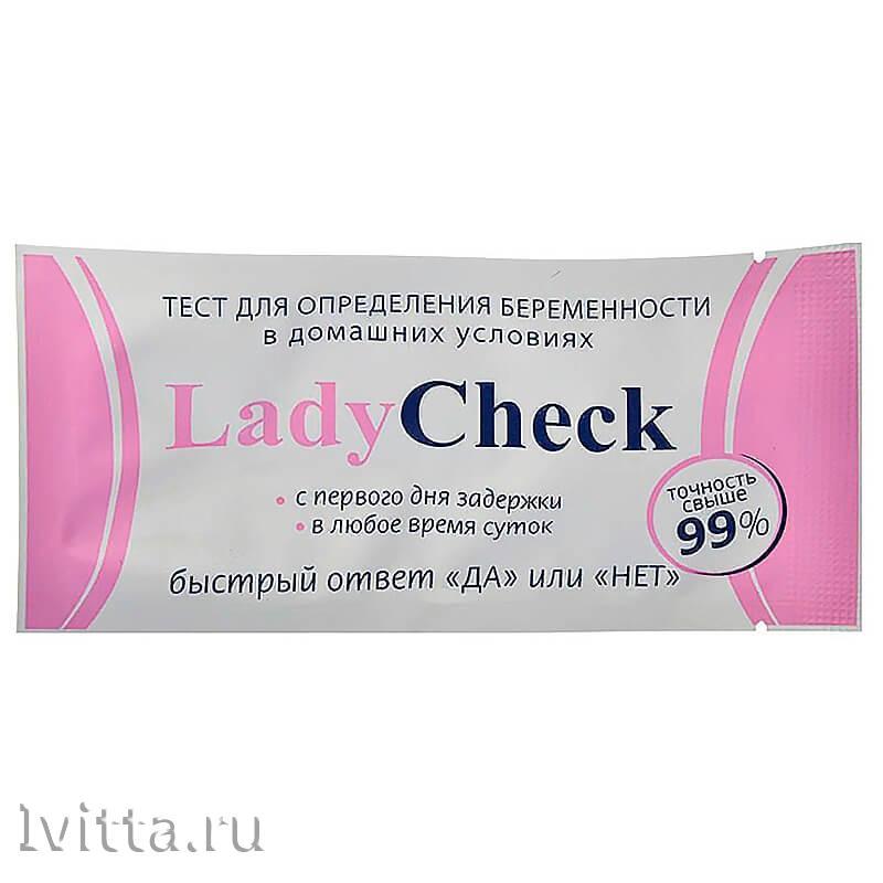 Тест для ранней диагностики беременности Леди Чек 1+1
