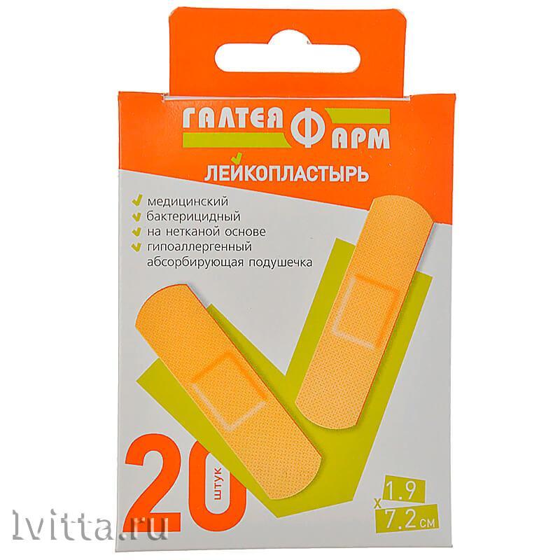 Лейкопластырь медицинский стерильный (20 штук в упаковке)