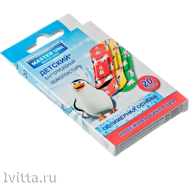 Лейкопластырь детский бактерицидный (20 штук в упаковке)