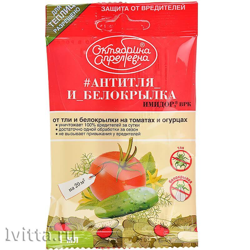 Анти-тля и анти-белокрылка Имидор (ампула 1мл) 1+1