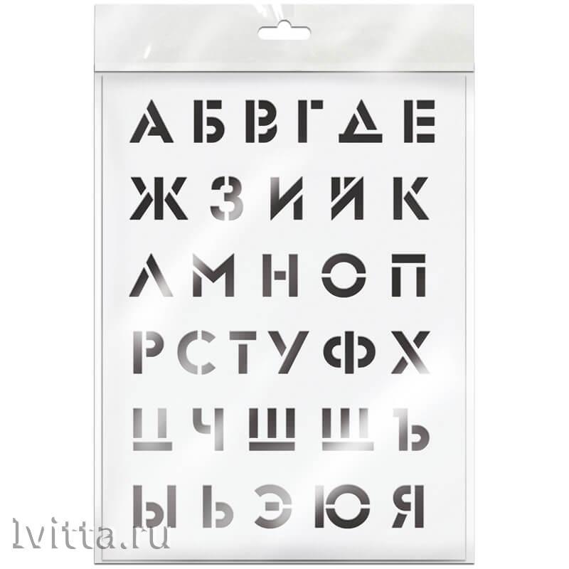 Трафарет Unibob Алфавит 30*40см