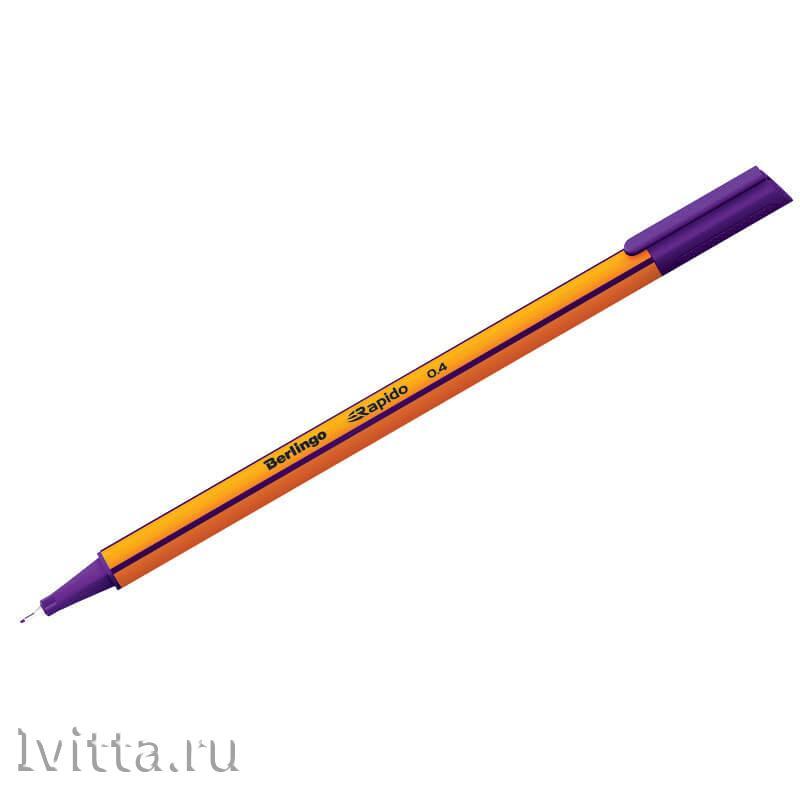Ручка капиллярная Berlingo Rapido фиолетовая, 0,4мм