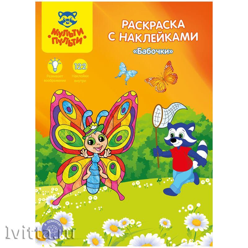 Раскраска с наклейками Бабочки А4