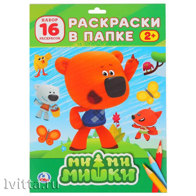 Раскраска в папке Умка МиМиМишки, А4,16л.