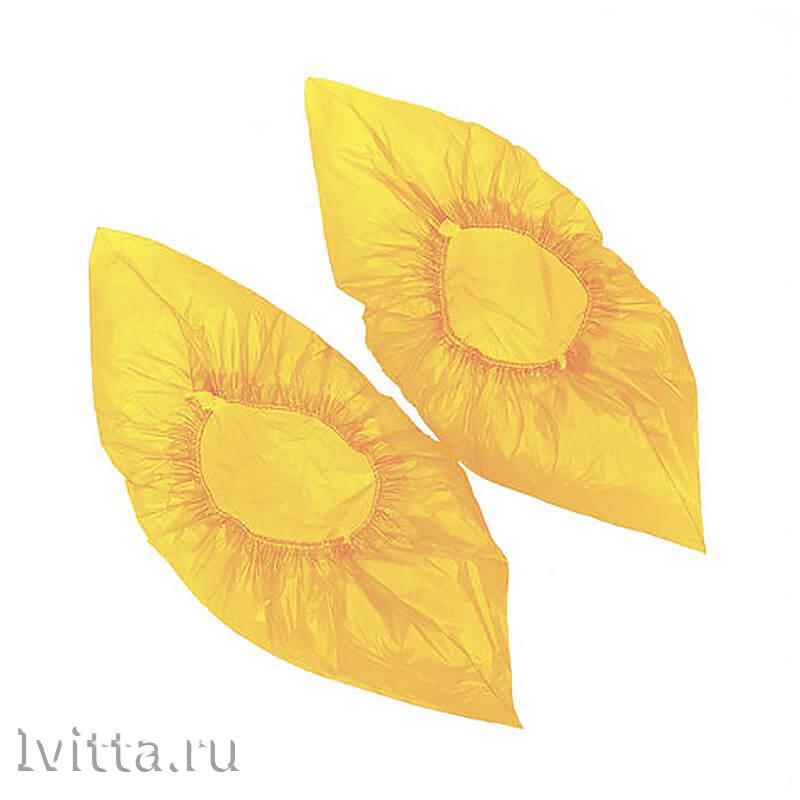 Бахилы одноразовые ДЕТСКИЕ желтые (50пар)