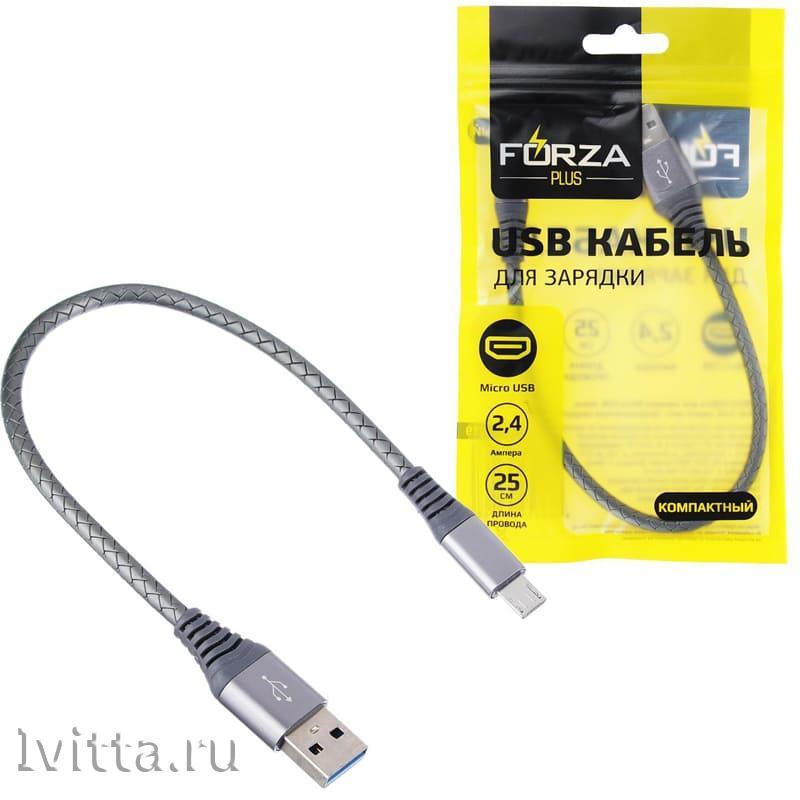 Кабель USB для зарядки Micro USB 2,4А (25см)