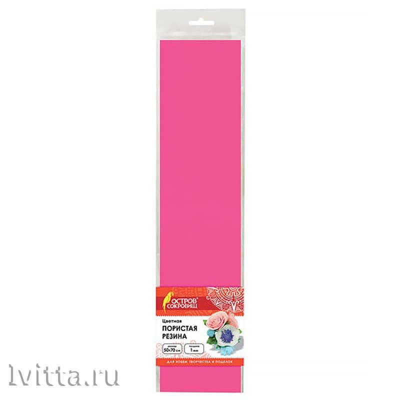 Пористая резина (фоамиран) розовая 50*70