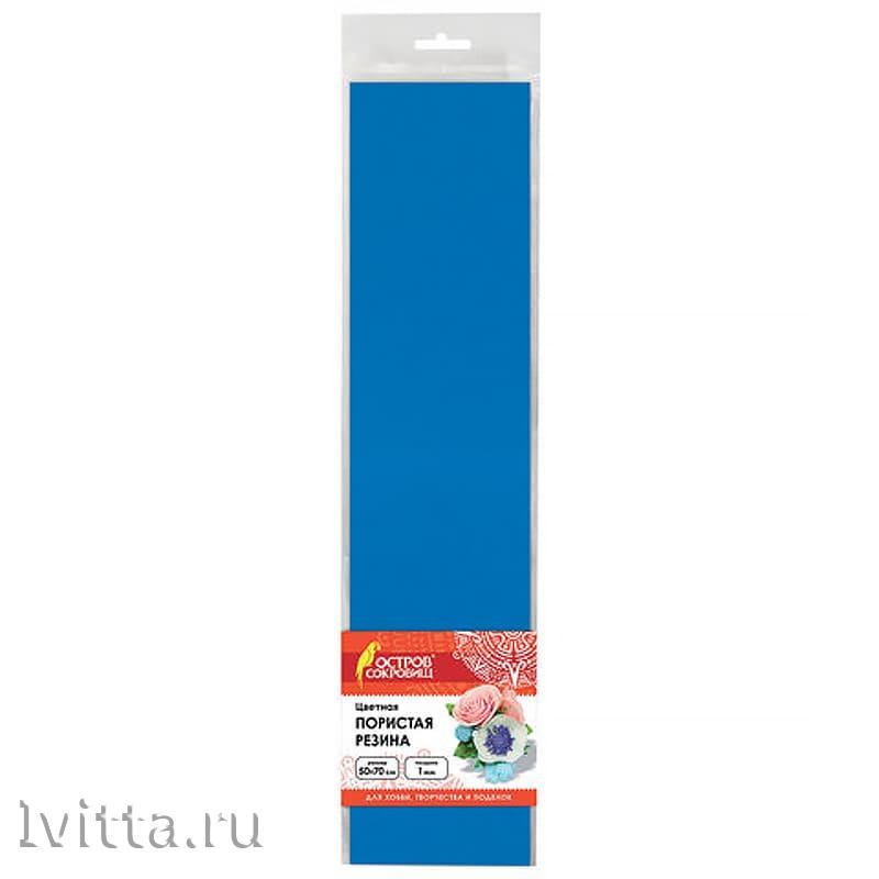 Пористая резина (фоамиран) синяя 50*70