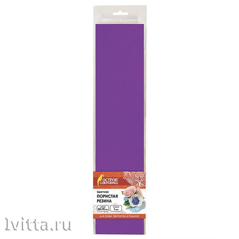 Пористая резина (фоамиран) фиолетовая 50*70