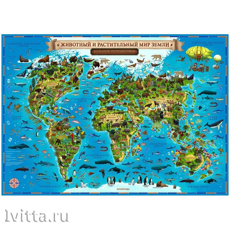 Карта для детей, интерактивная, Животный и растительный мир Земли