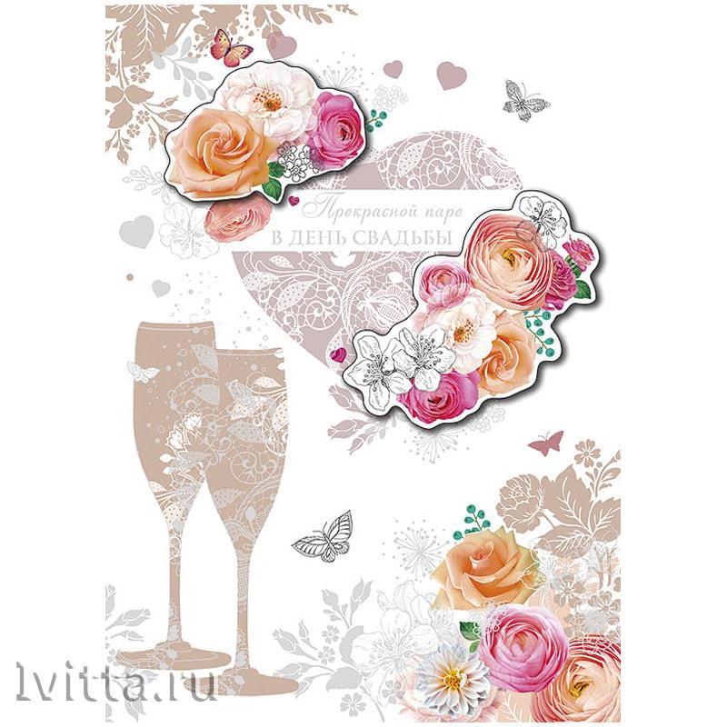 Открытка Арт и Дизайн Прекрасной паре в день Свадьбы