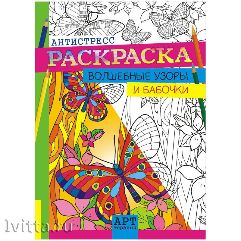 Раскраска-антистресс Волшебные узоры и бабочки