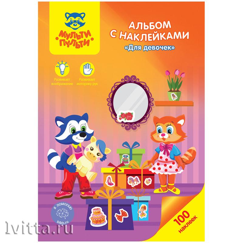 Альбом с наклейками Мульти-Пульти Для девочек, А5, 100шт.