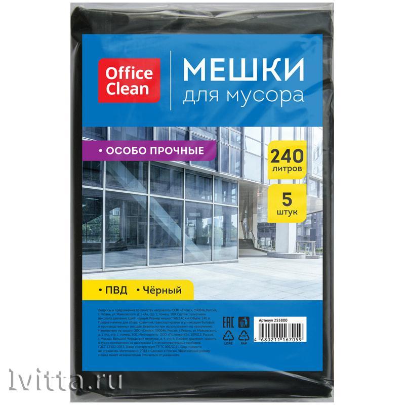 Мешки для мусора 240л 5штук, 50 микрон (особо прочные)