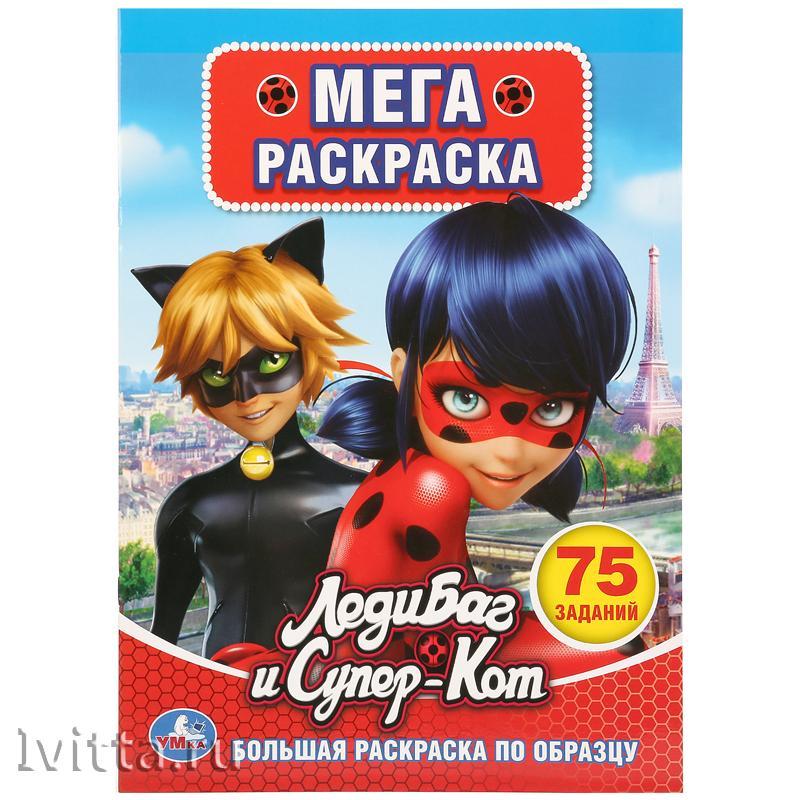 Раскраска Мега-раскраска Умка Леди Баг и Супер-Кот, А3, 12стр. с заданиями