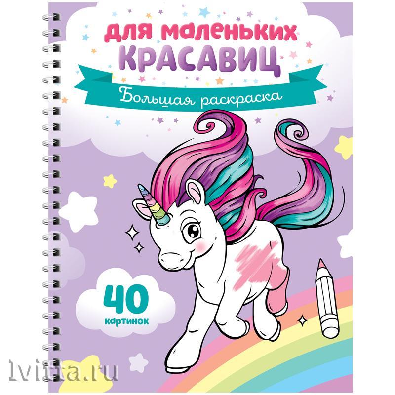 Раскраска большая Для маленьких красавиц 40 страниц