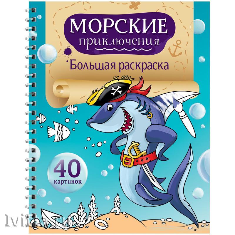 Раскраска большая Морские приключения 40 страниц