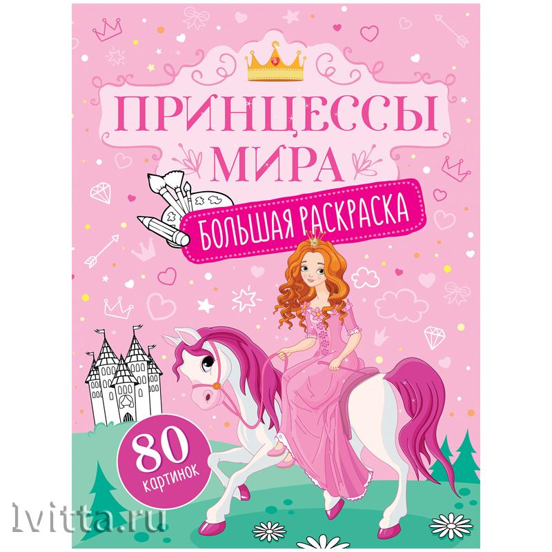 Раскраска большая Принцессы мира. 80 страниц