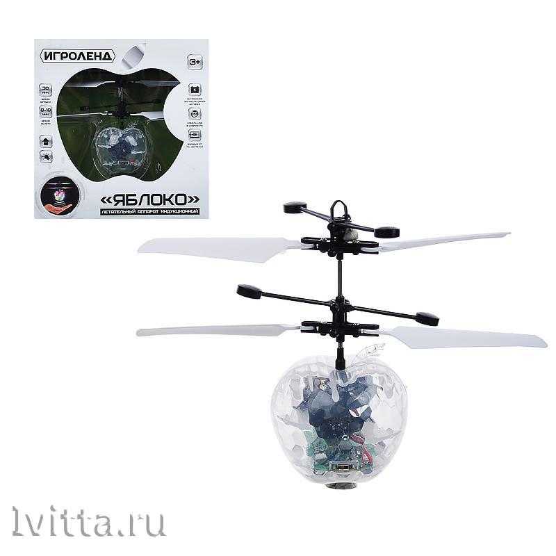 Аппарат летательный Яблоко (полет от руки)