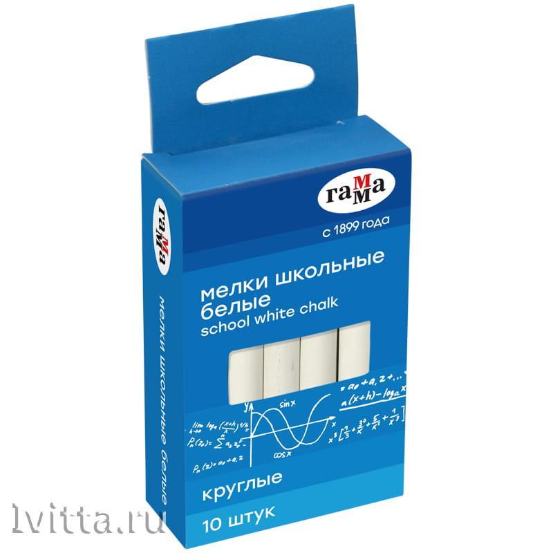 Мелки белые Гамма, 10шт., мягкие, круглые, картонная коробка