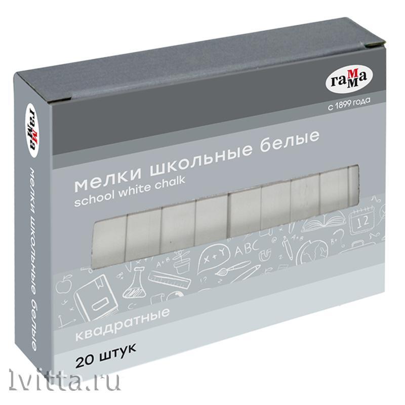 Мелки белые Гамма, 20шт., мягкие, квадратные, картонная коробка
