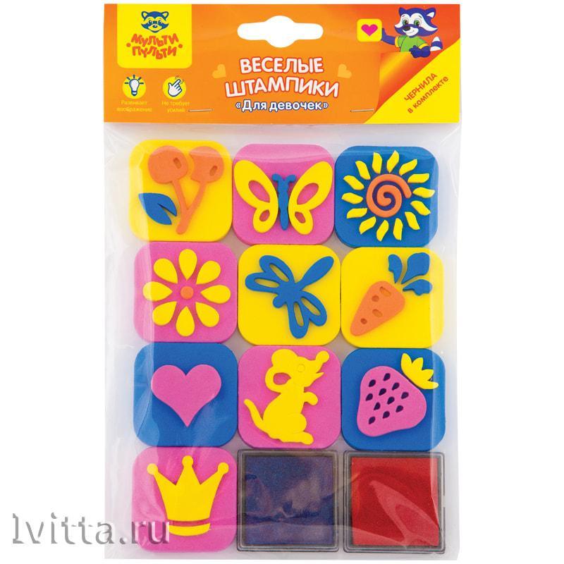 Набор штампиков для творчества Мульти-Пульти Для девочек, EVA, 10шт., с чернилами