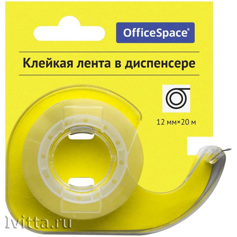 Клейкая лента 12мм*20м OfficeSpace в пластиковом диспенсере