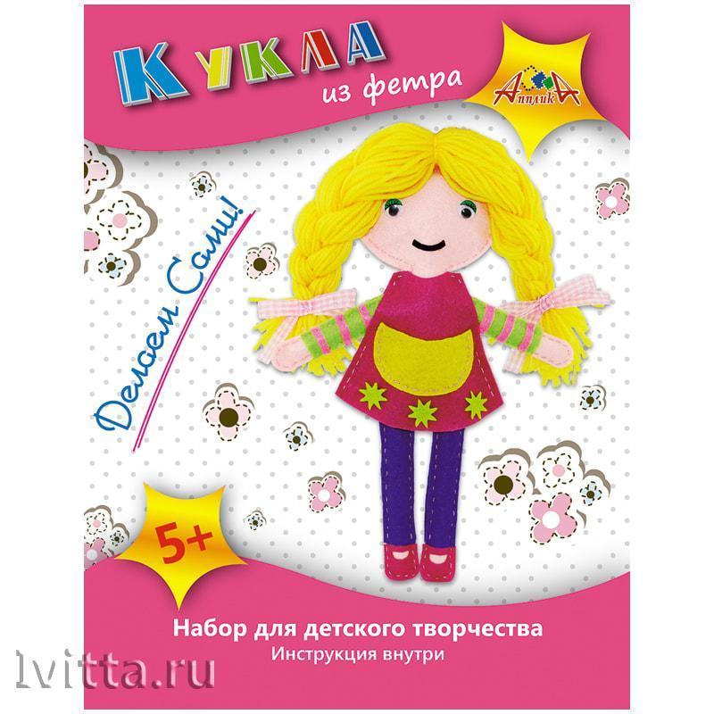 Набор для изготовления игрушки из фетра Апплика Кукла в красном платье