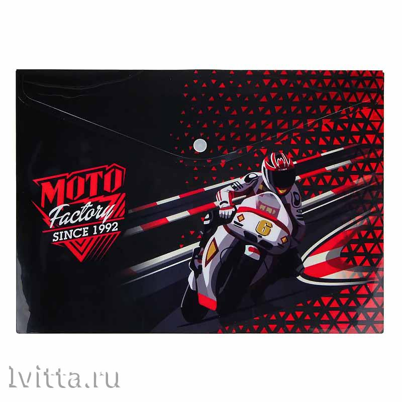 Папка-конверт на кнопке Moto Factory А4