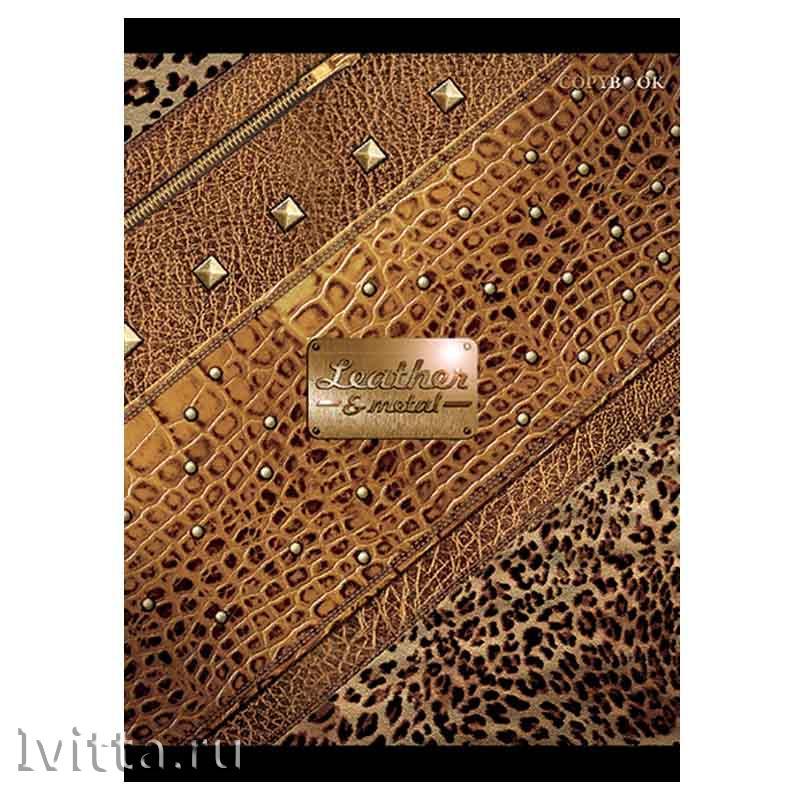 Тетрадь 80 листов А4  ПЗБМ Кожа и металл (клетка) на гребне