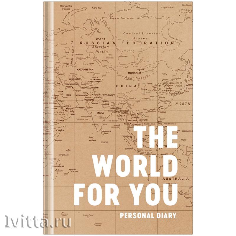 Ежедневник недатир. Путешествия. The World for you А5 136л
