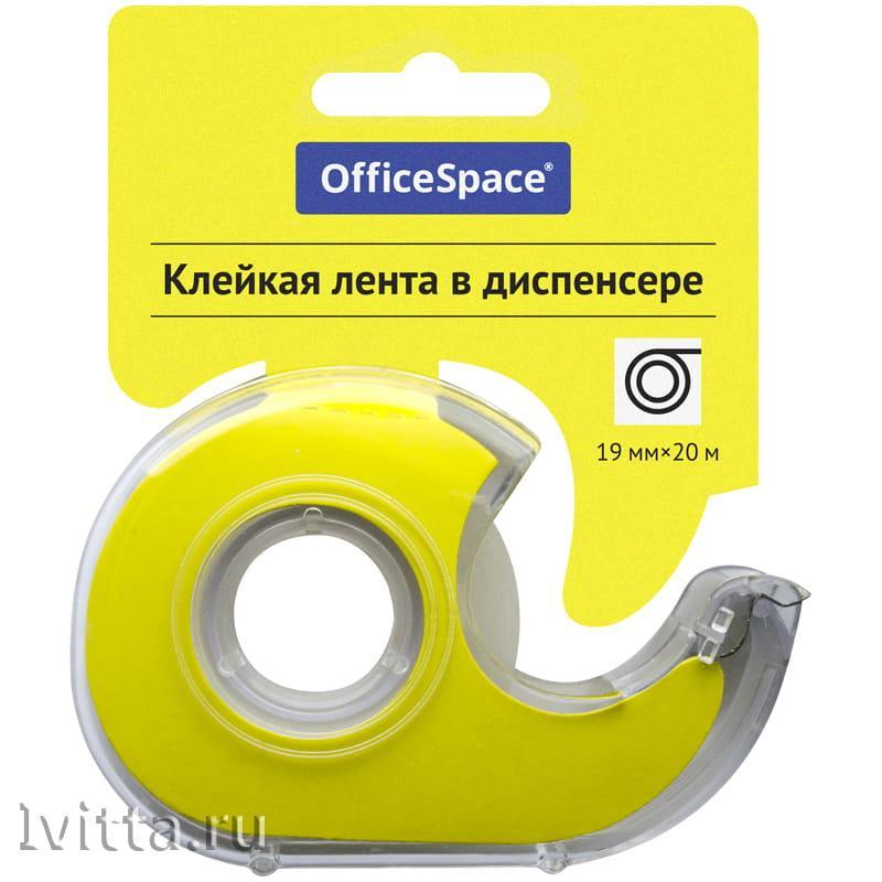 Клейкая лента 19мм*20м OfficeSpace в пластиковом диспенсере