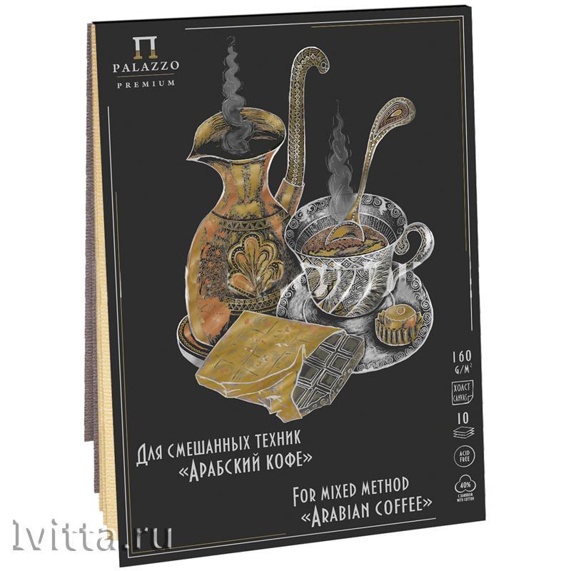 Планшет для смешанных техник на склейке Арабский кофе 10л. А5